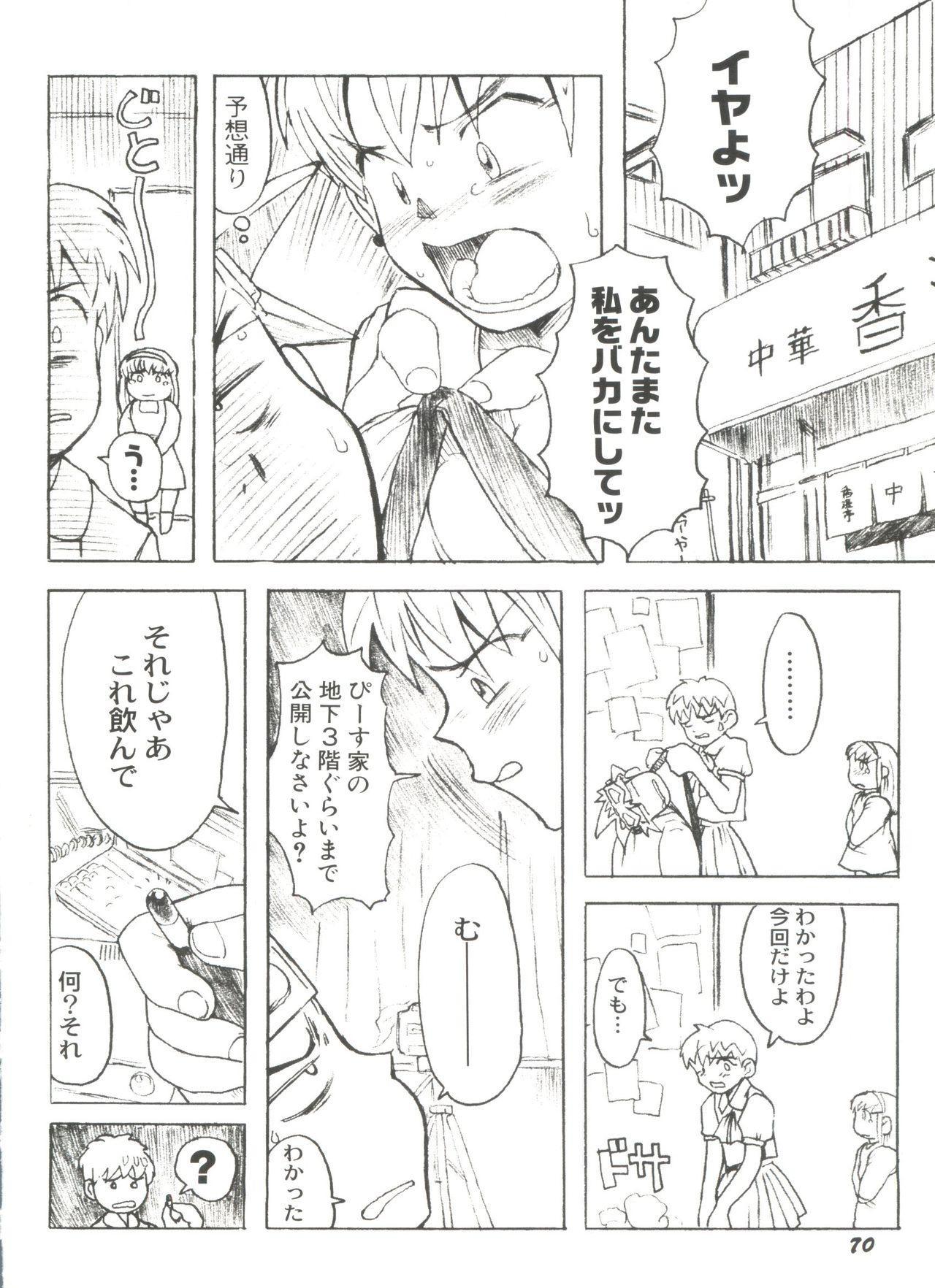[Anthology] Denei Tamatebako 8 - Utakata no Tenshi-tachi II (Various) 71