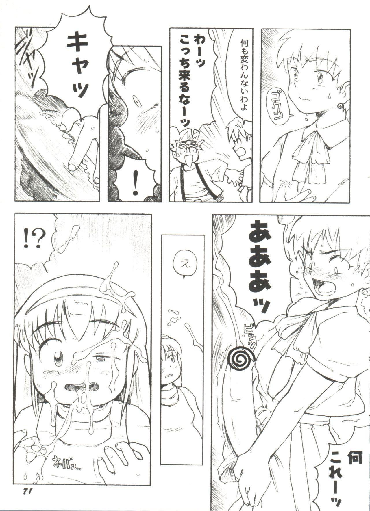 [Anthology] Denei Tamatebako 8 - Utakata no Tenshi-tachi II (Various) 72