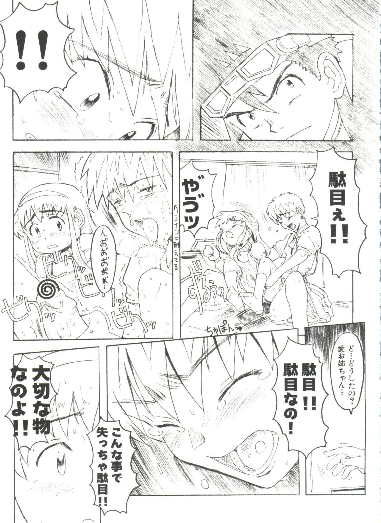 [Anthology] Denei Tamatebako 8 - Utakata no Tenshi-tachi II (Various) 78