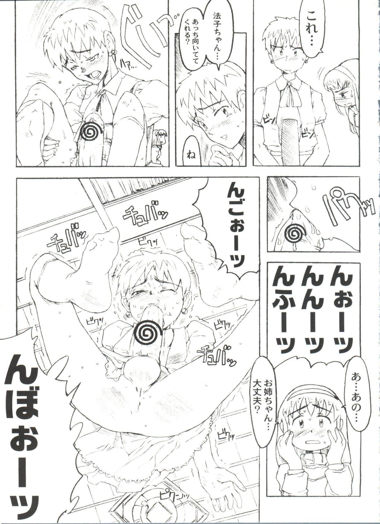 [Anthology] Denei Tamatebako 8 - Utakata no Tenshi-tachi II (Various) 80