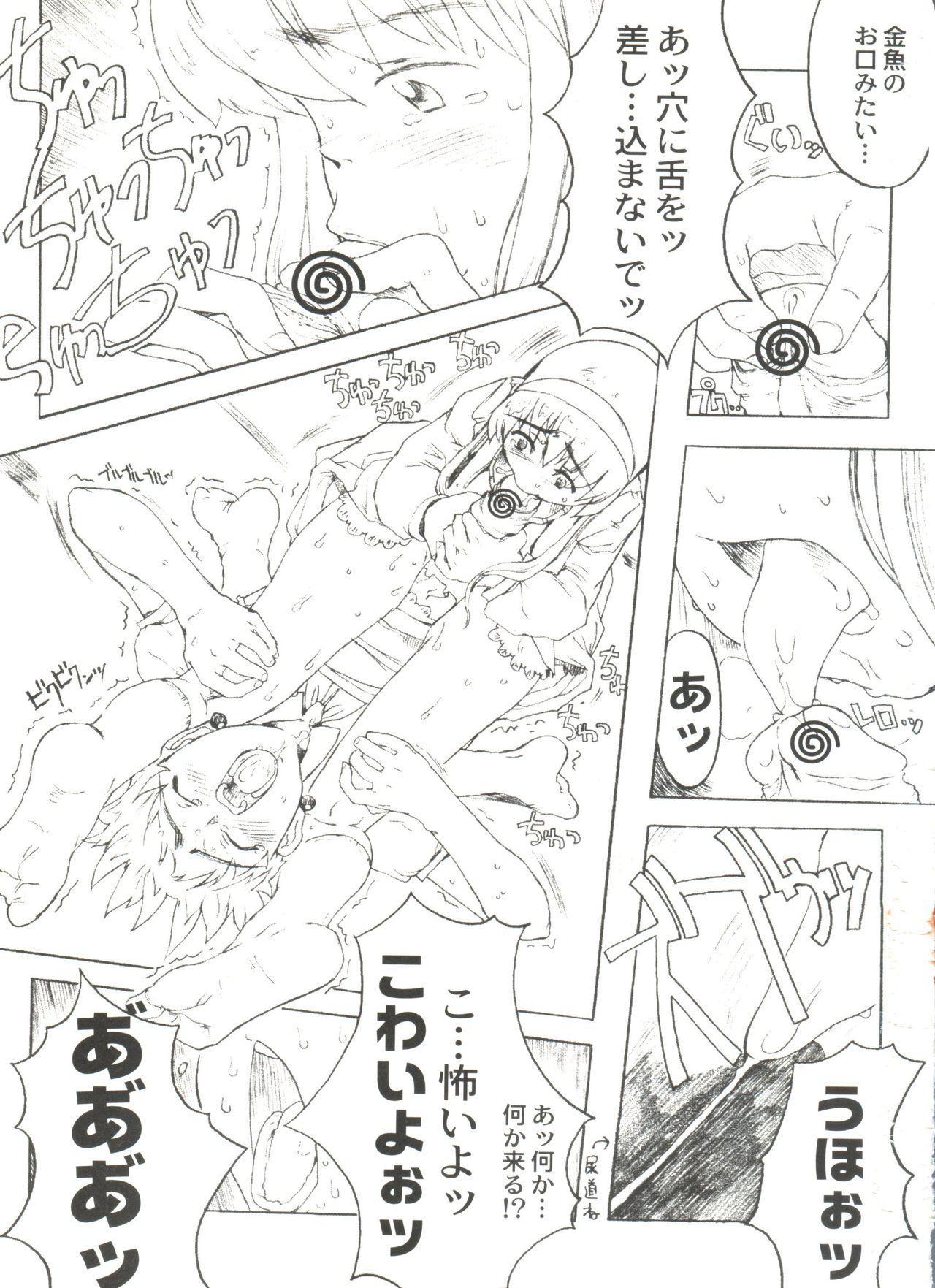 [Anthology] Denei Tamatebako 8 - Utakata no Tenshi-tachi II (Various) 82