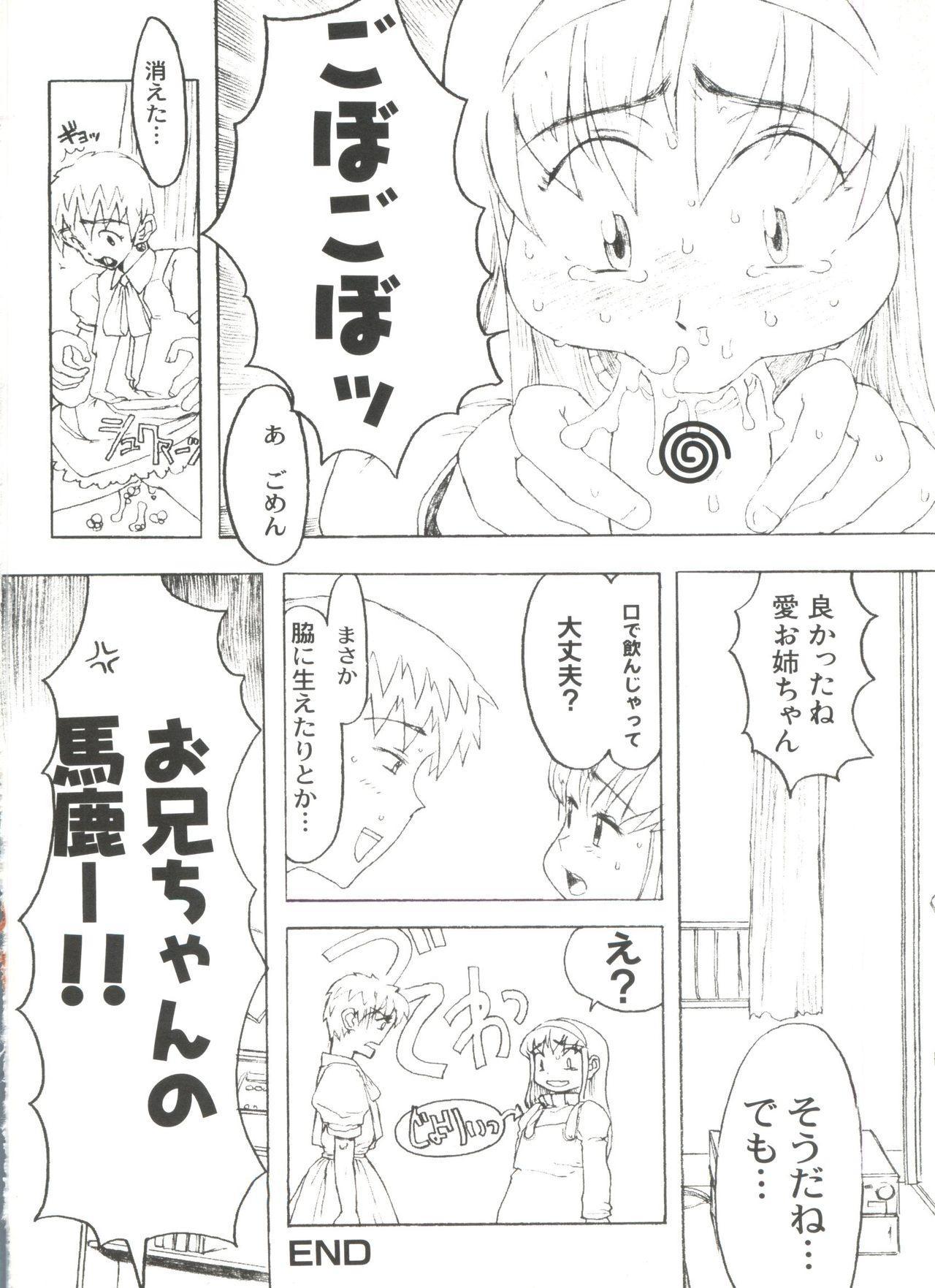 [Anthology] Denei Tamatebako 8 - Utakata no Tenshi-tachi II (Various) 83