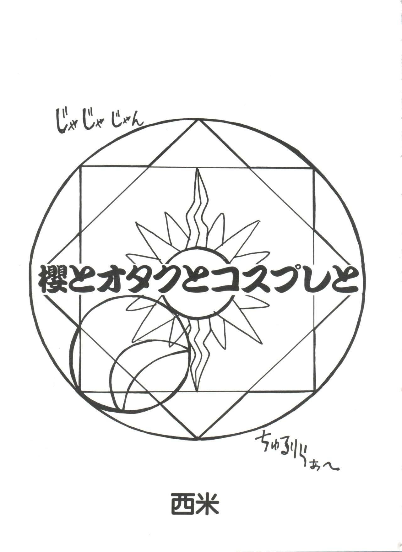 [Anthology] Denei Tamatebako 8 - Utakata no Tenshi-tachi II (Various) 96