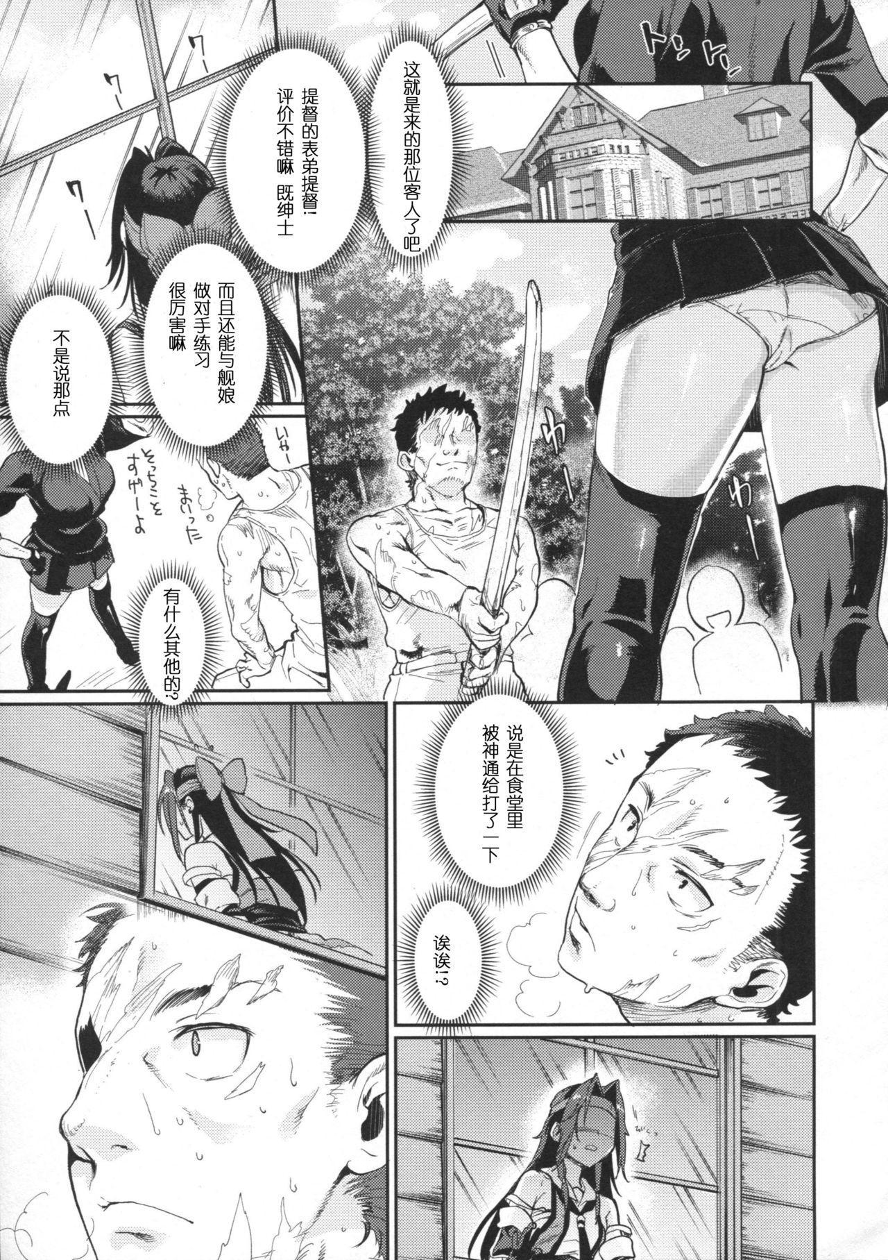 Jintsuu Kyoujou 10