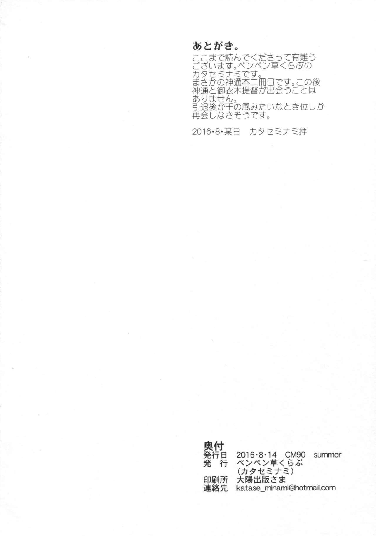 Jintsuu Kyoujou 25