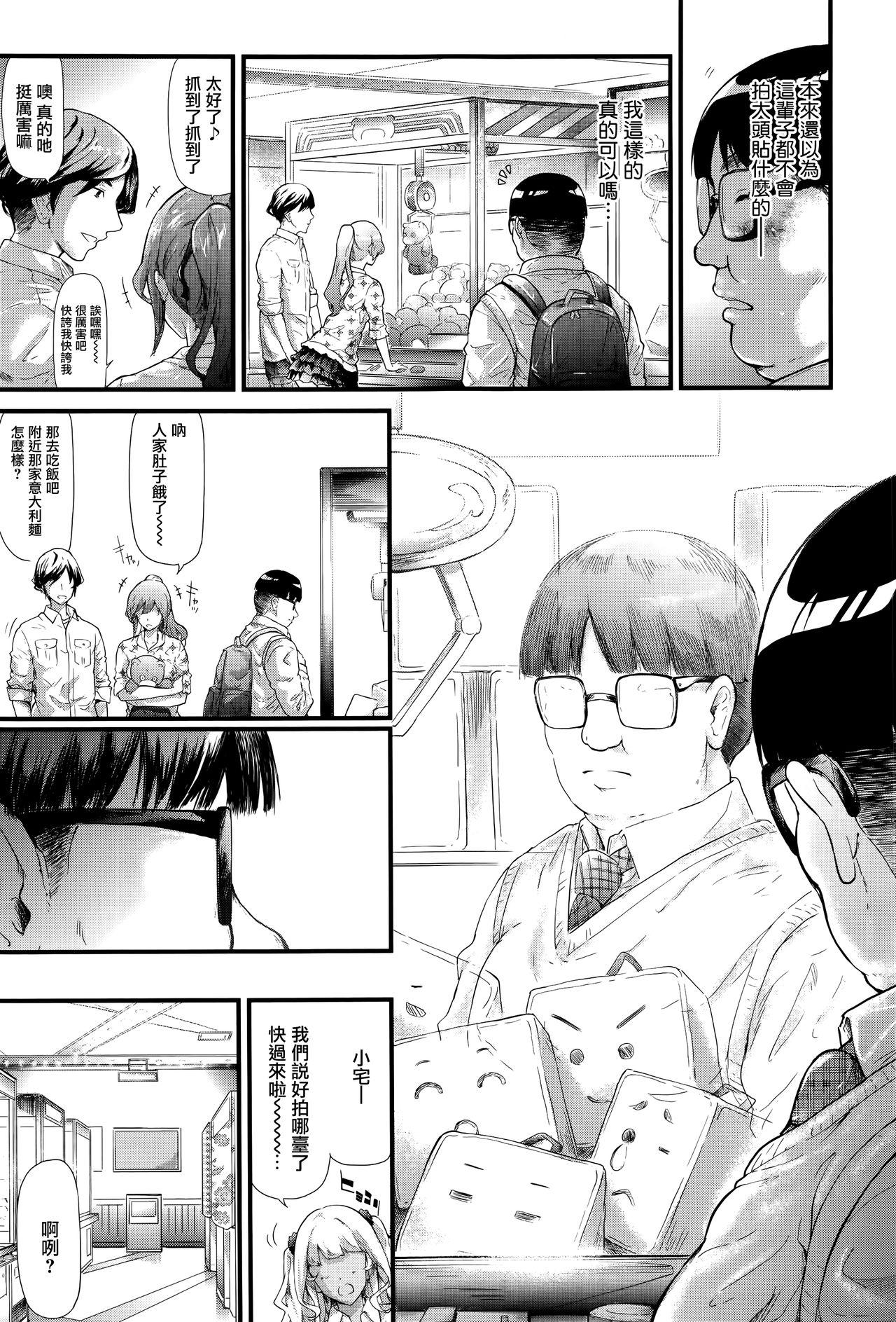 Gyaru to Tomodachi Hajimemashita - Become Friends with Gal 14