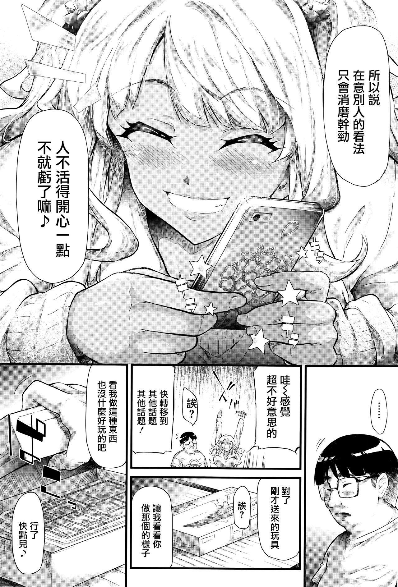 Gyaru to Tomodachi Hajimemashita - Become Friends with Gal 19