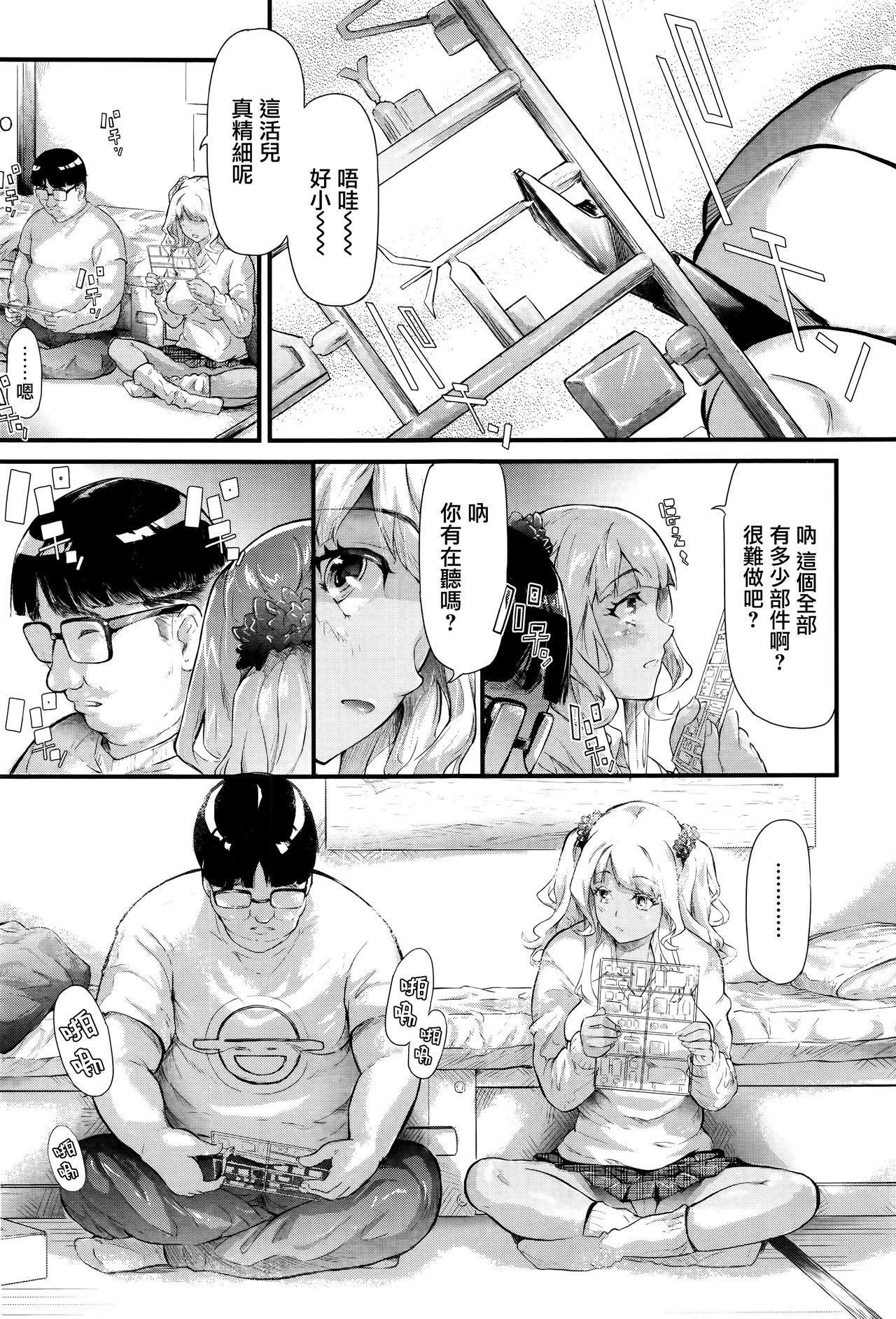 Gyaru to Tomodachi Hajimemashita - Become Friends with Gal 20