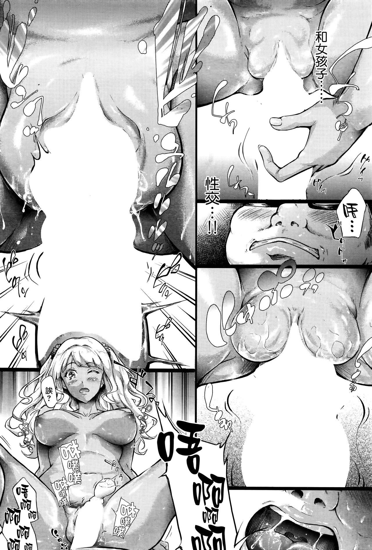 Gyaru to Tomodachi Hajimemashita - Become Friends with Gal 31
