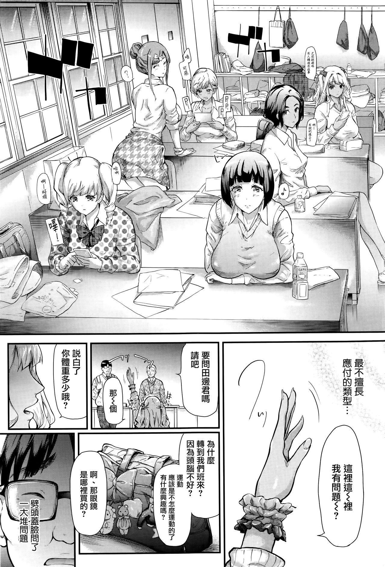 Gyaru to Tomodachi Hajimemashita - Become Friends with Gal 4