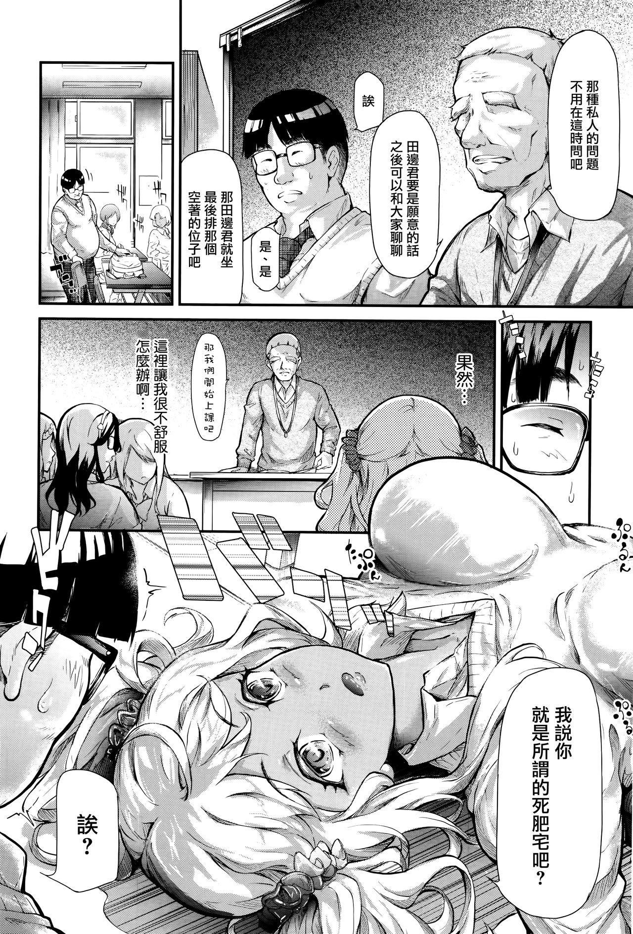 Gyaru to Tomodachi Hajimemashita - Become Friends with Gal 5