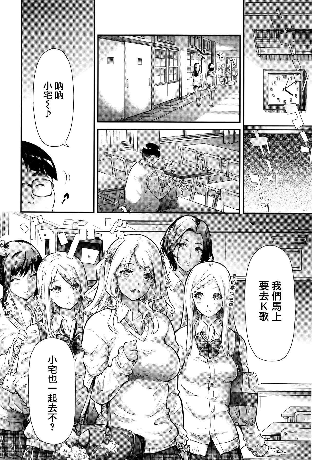 Gyaru to Tomodachi Hajimemashita - Become Friends with Gal 7