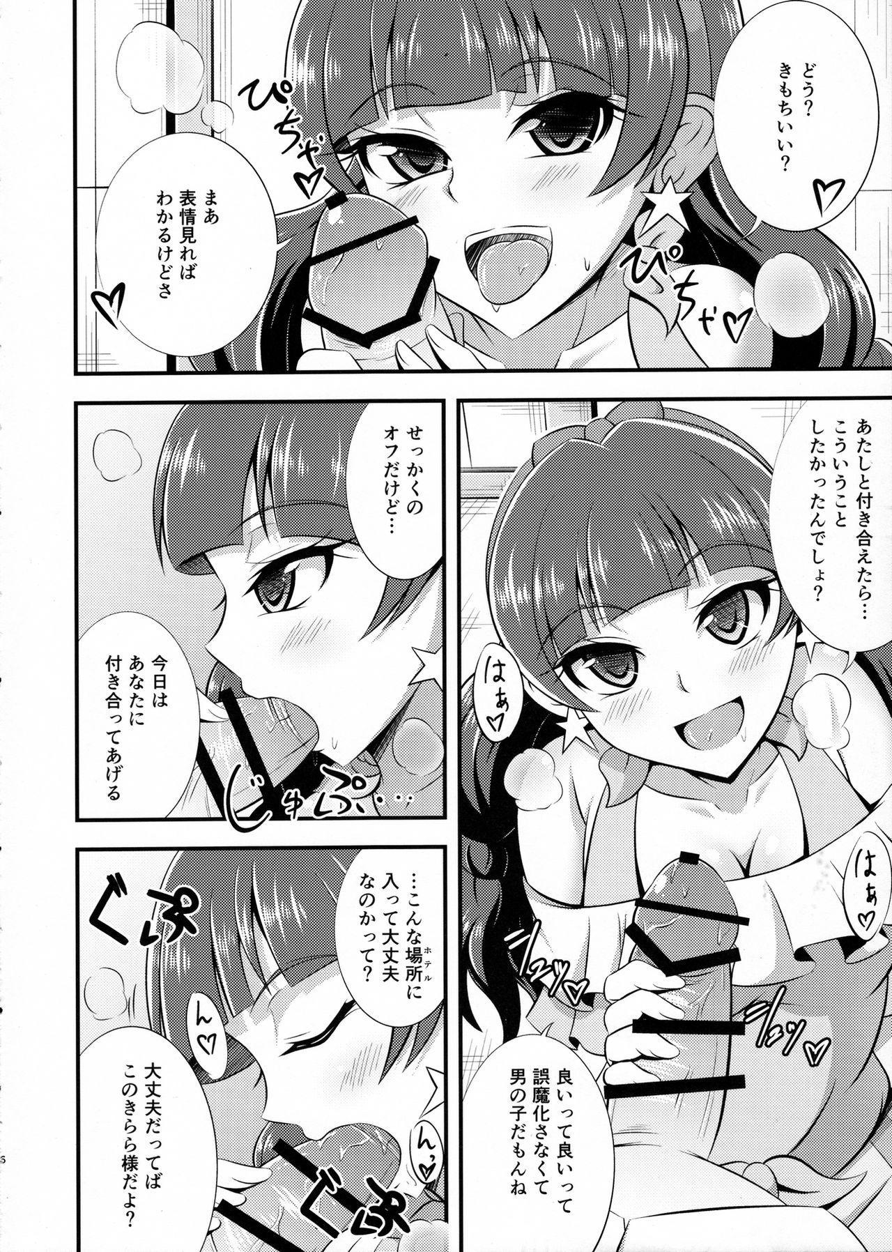 Kira, Hoshi no gotoku. 5