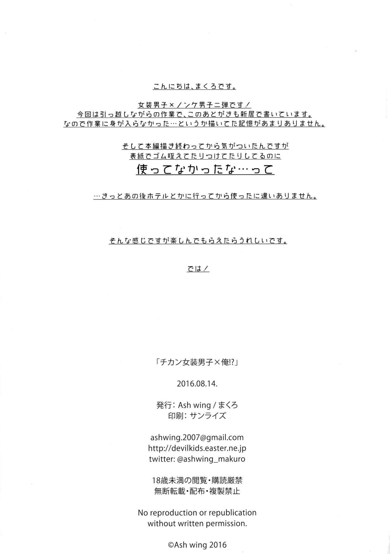 Chikan Josou Danshi x Ore!? 28