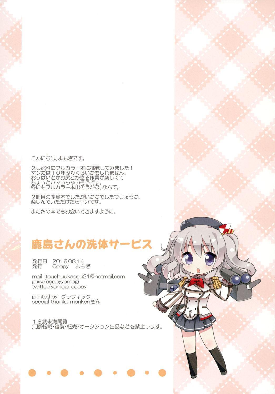 Kashima-san no Sentai Service 14