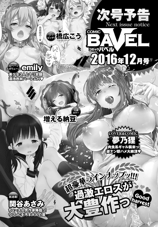 COMIC BAVEL 2016-11 381