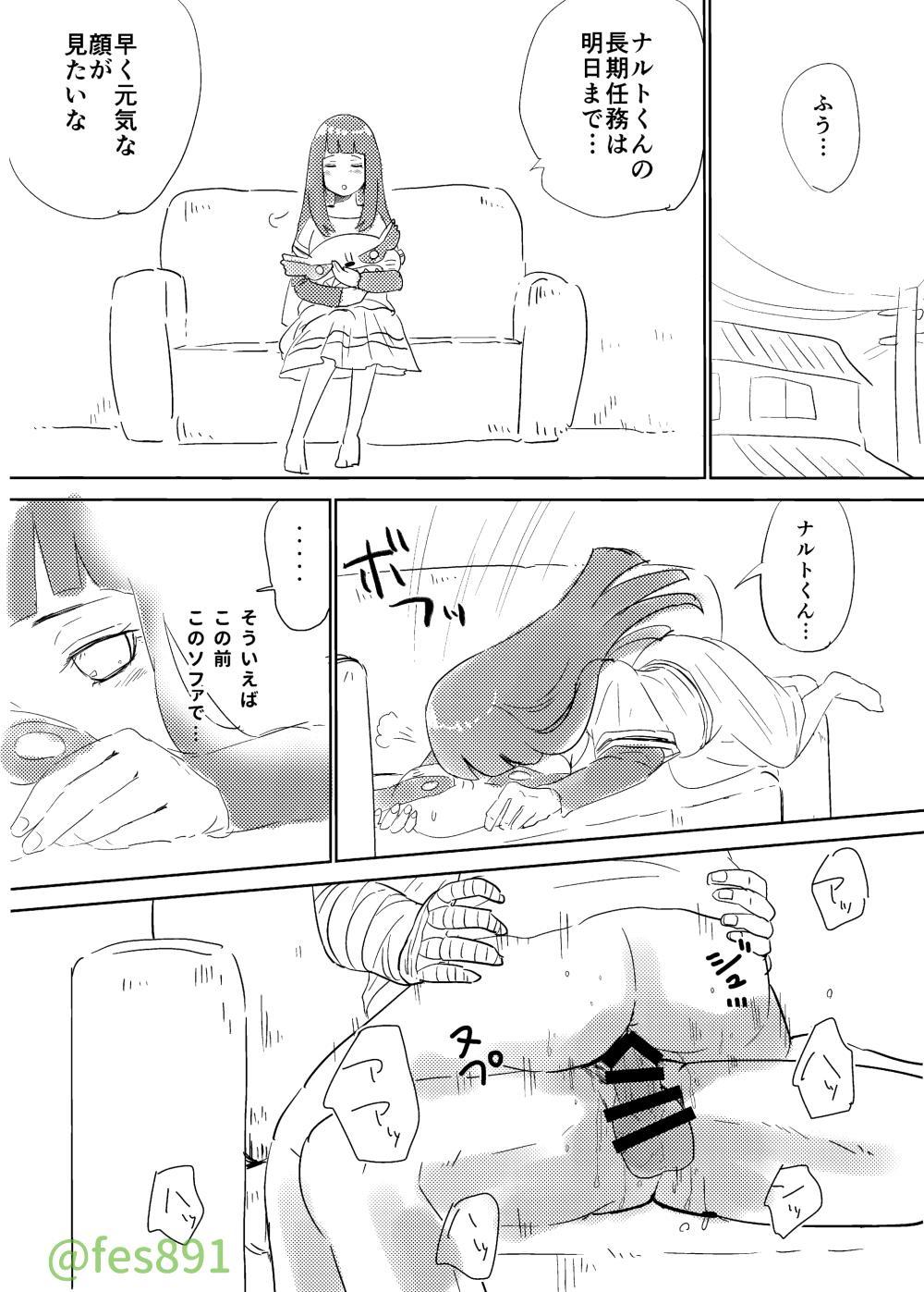全忍3無配マンガ 1