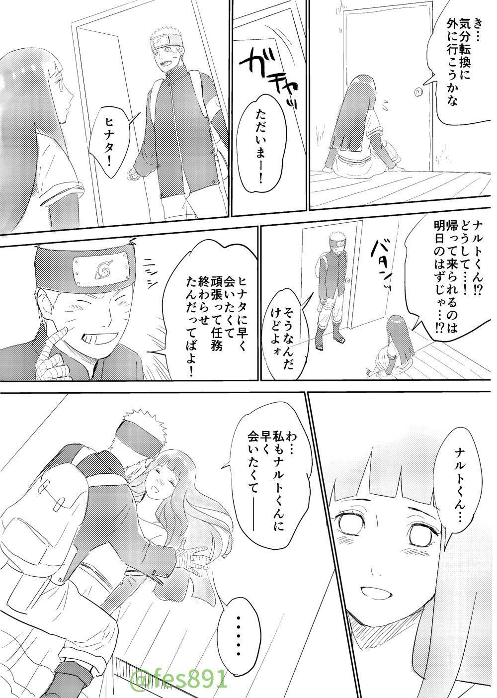 全忍3無配マンガ 4