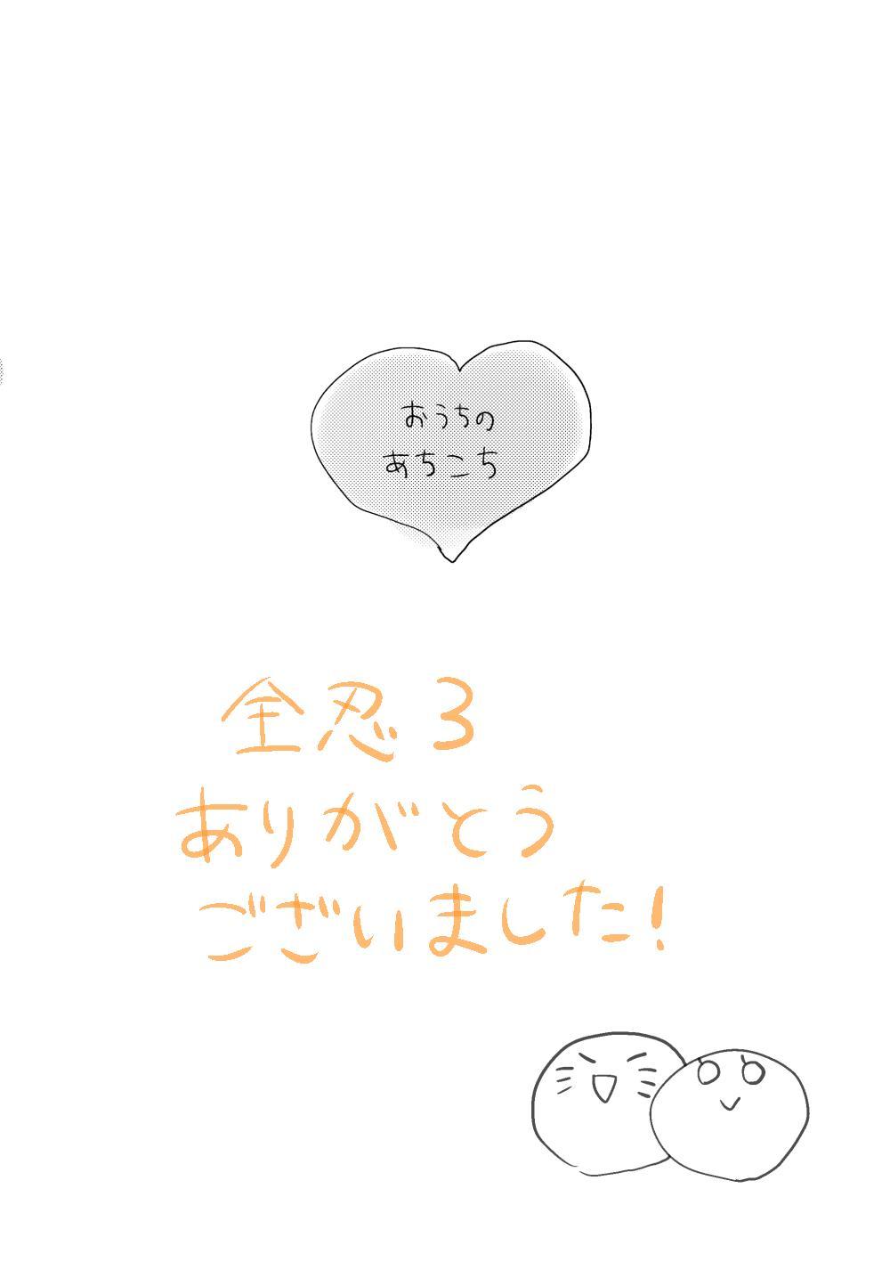 全忍3無配マンガ 6