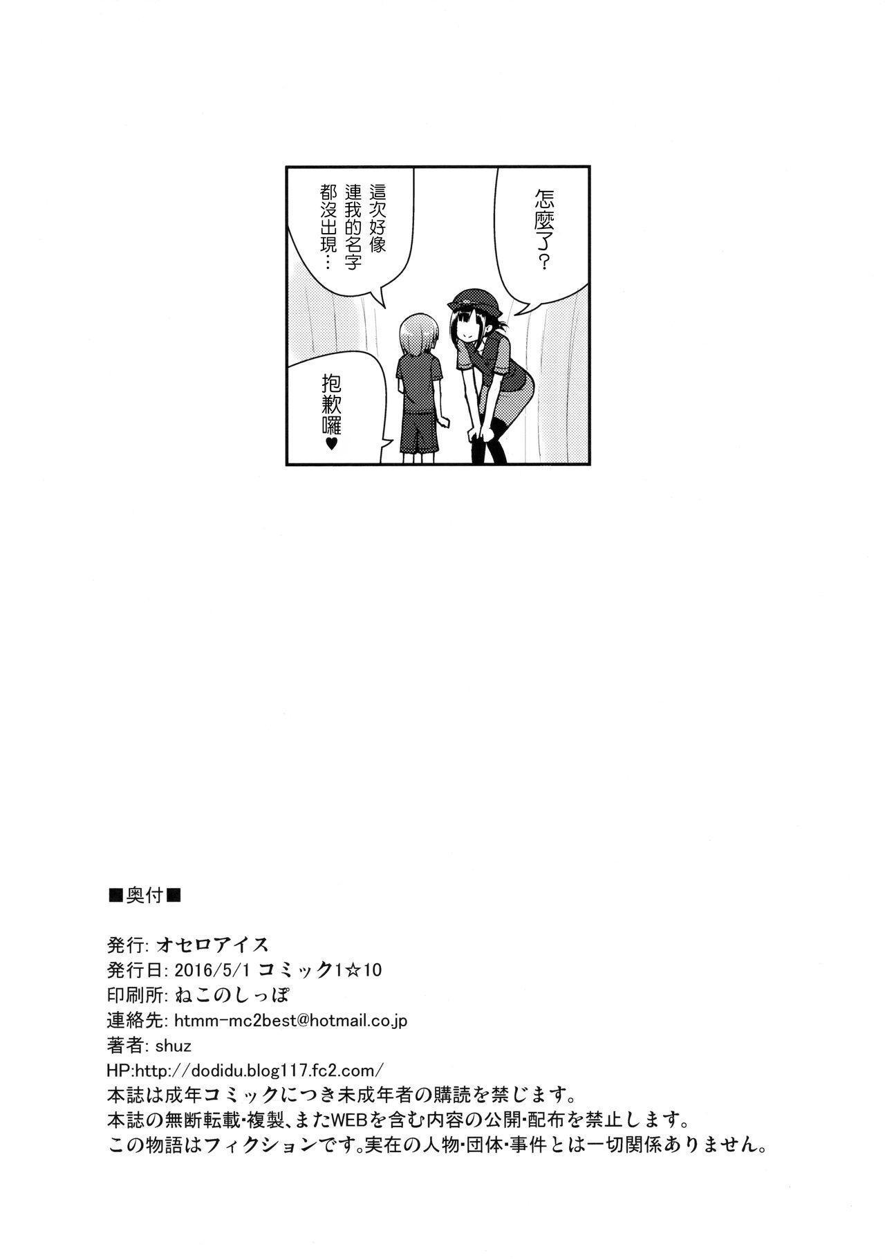 Onee-san de Gyuugyuuzume 25