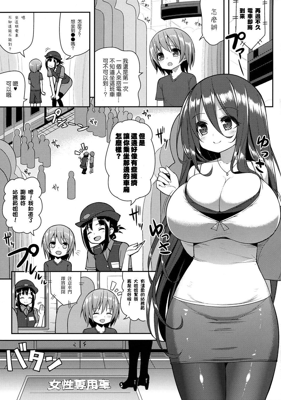 Onee-san de Gyuugyuuzume 4