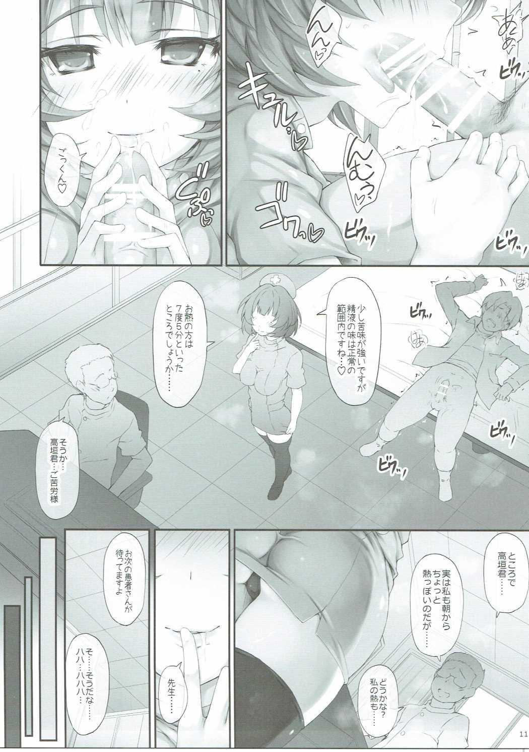 Nurse no Oshigoto 9