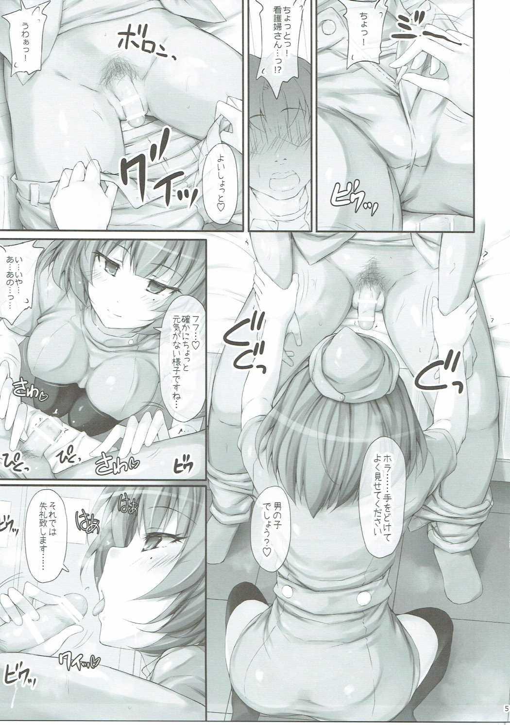Nurse no Oshigoto 3