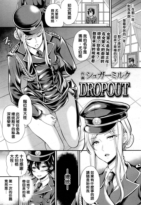 DROPOUT 1