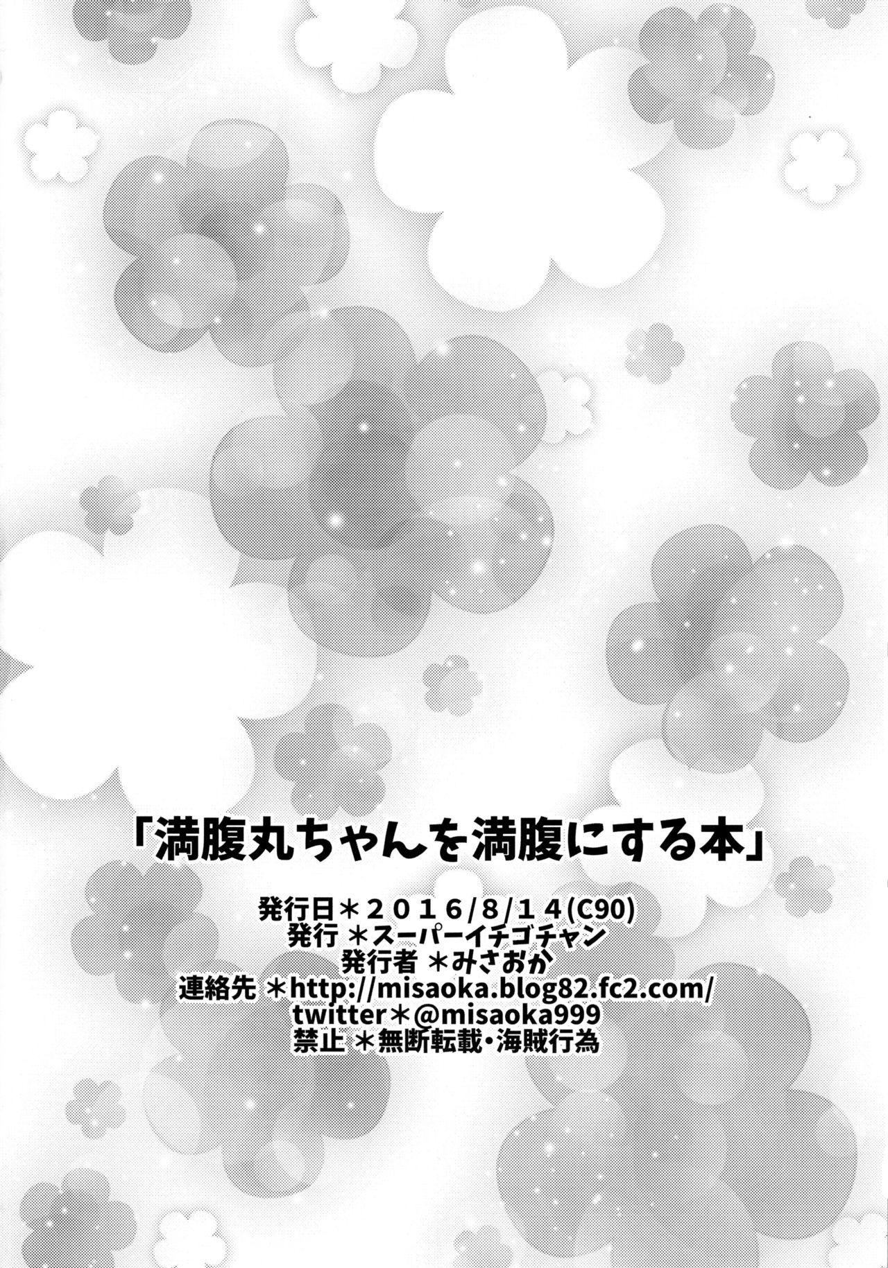 Manpukumaru-chan o Manpuku ni suru Hon 20