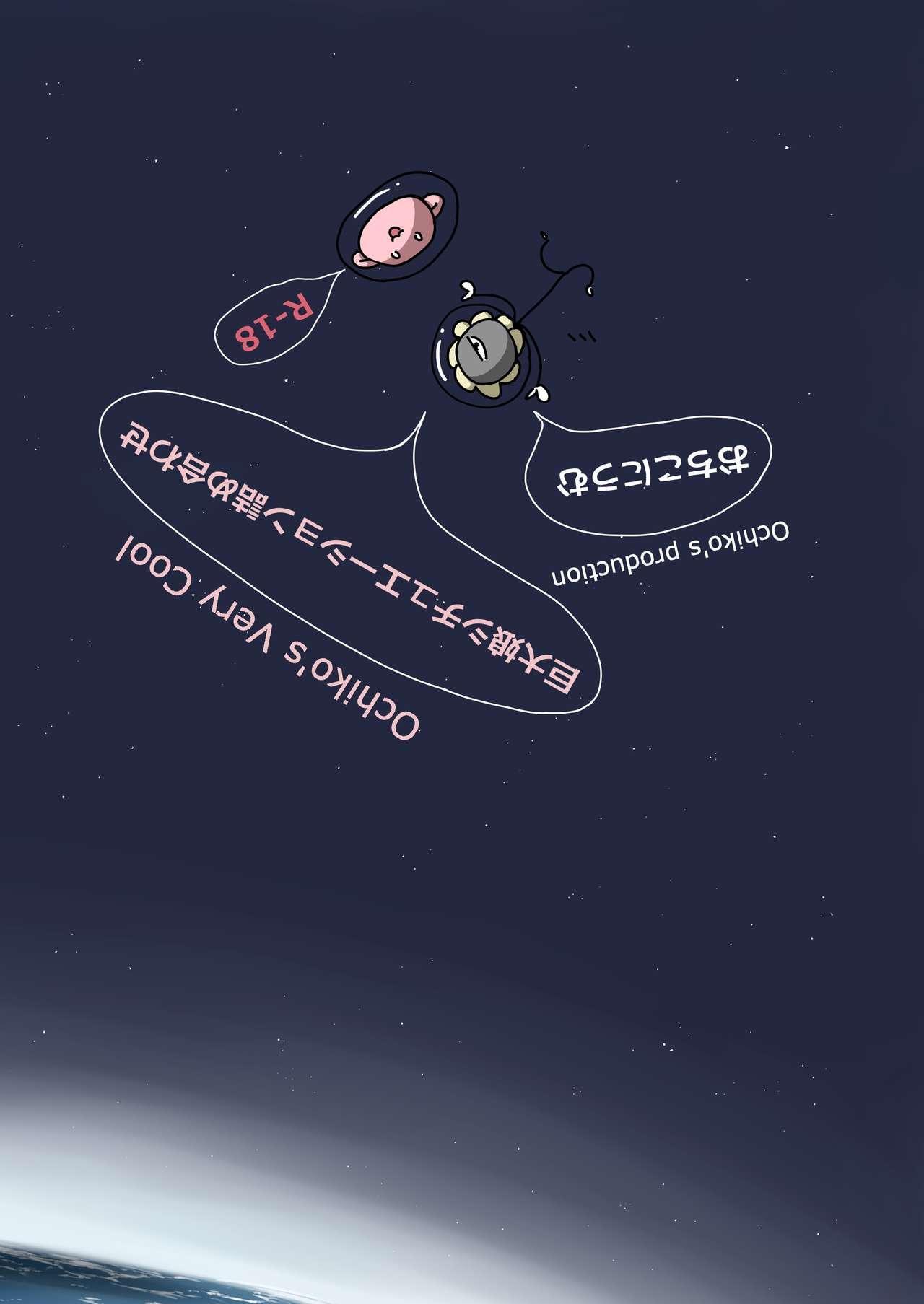 Kyo Onna Janee Kyodai Musume da! | Not Big Girl, It's Giantess! 30