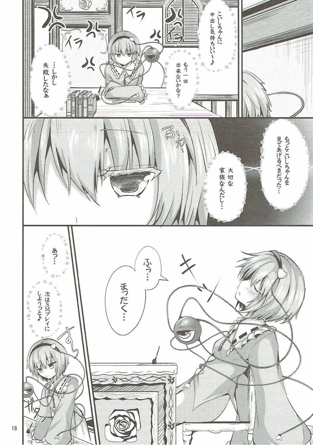 Muishiki no Yuragi 14