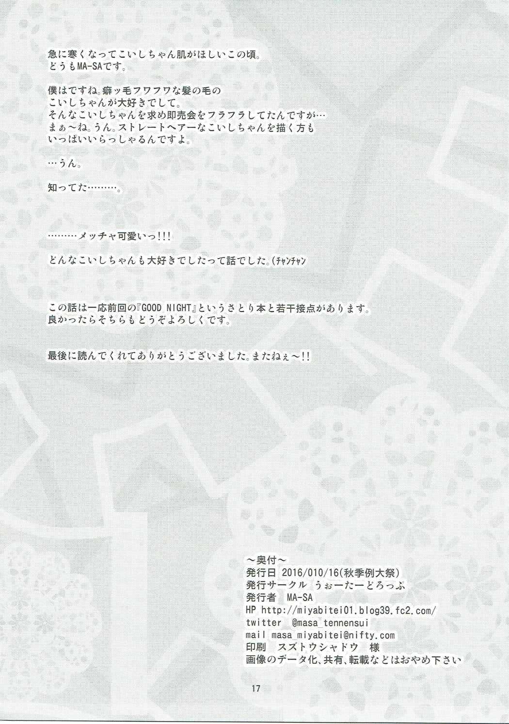 Muishiki no Yuragi 15