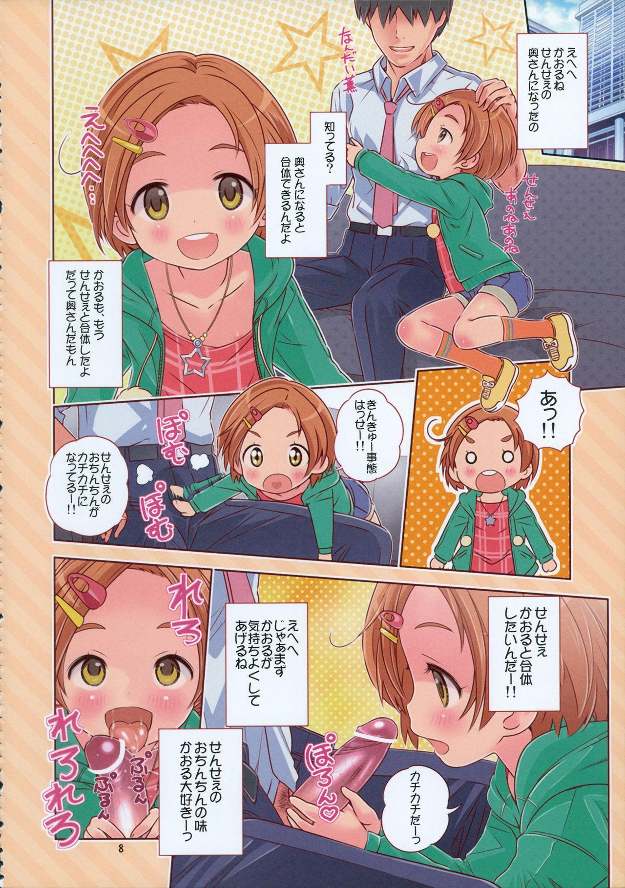 DereLoli Kantai Collection★ Hotondo Shougakusei 7