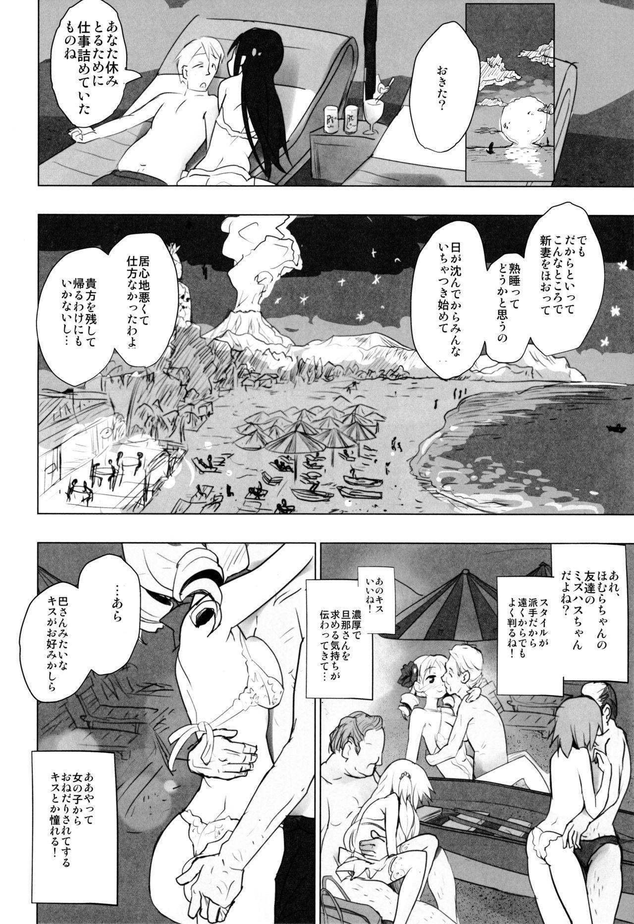Anata no Koto ga Daisuki na Homura-chan to Iku Shuudan Roshutsu Shinkon Ryokou Hawaii!! 10