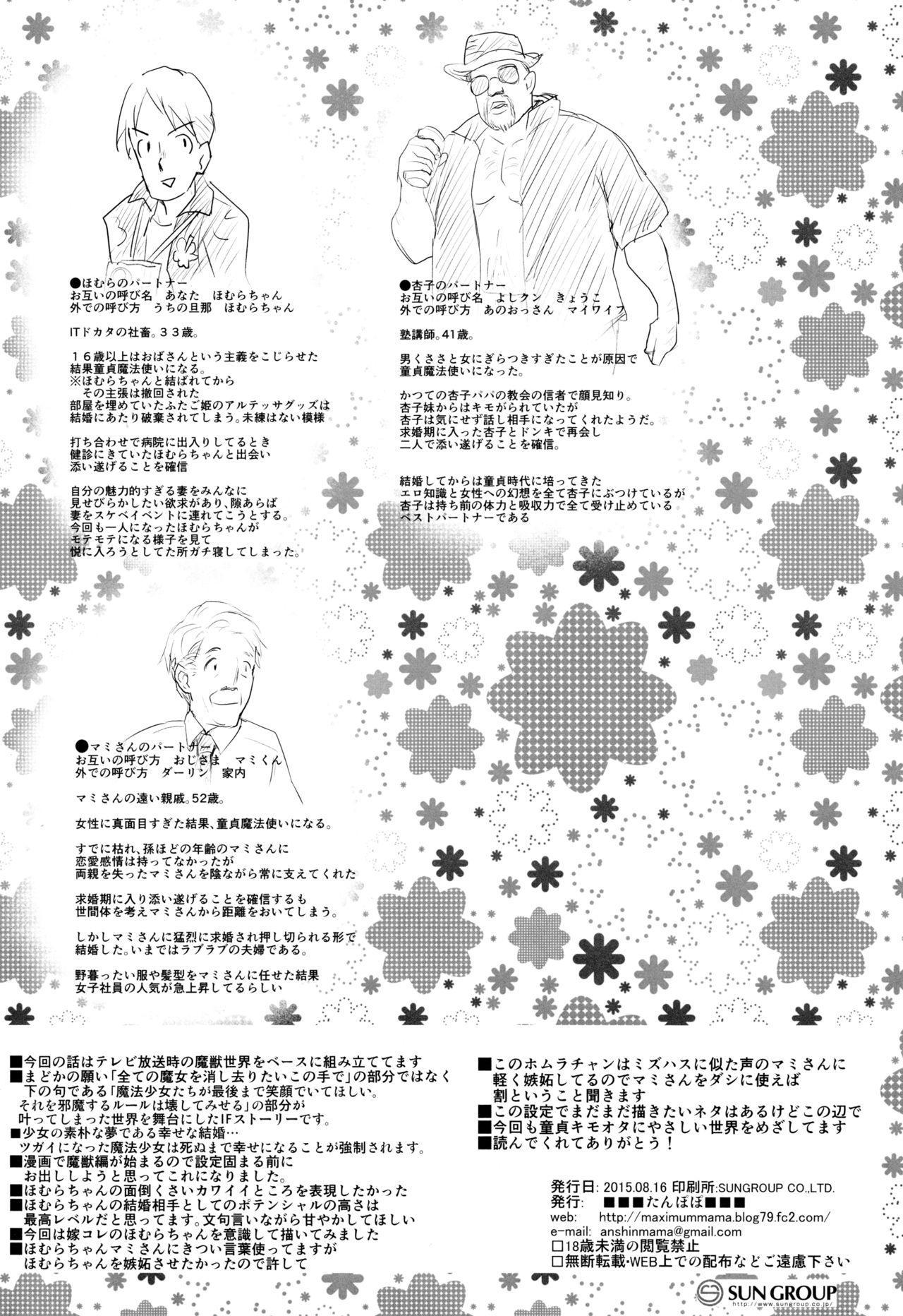 Anata no Koto ga Daisuki na Homura-chan to Iku Shuudan Roshutsu Shinkon Ryokou Hawaii!! 20