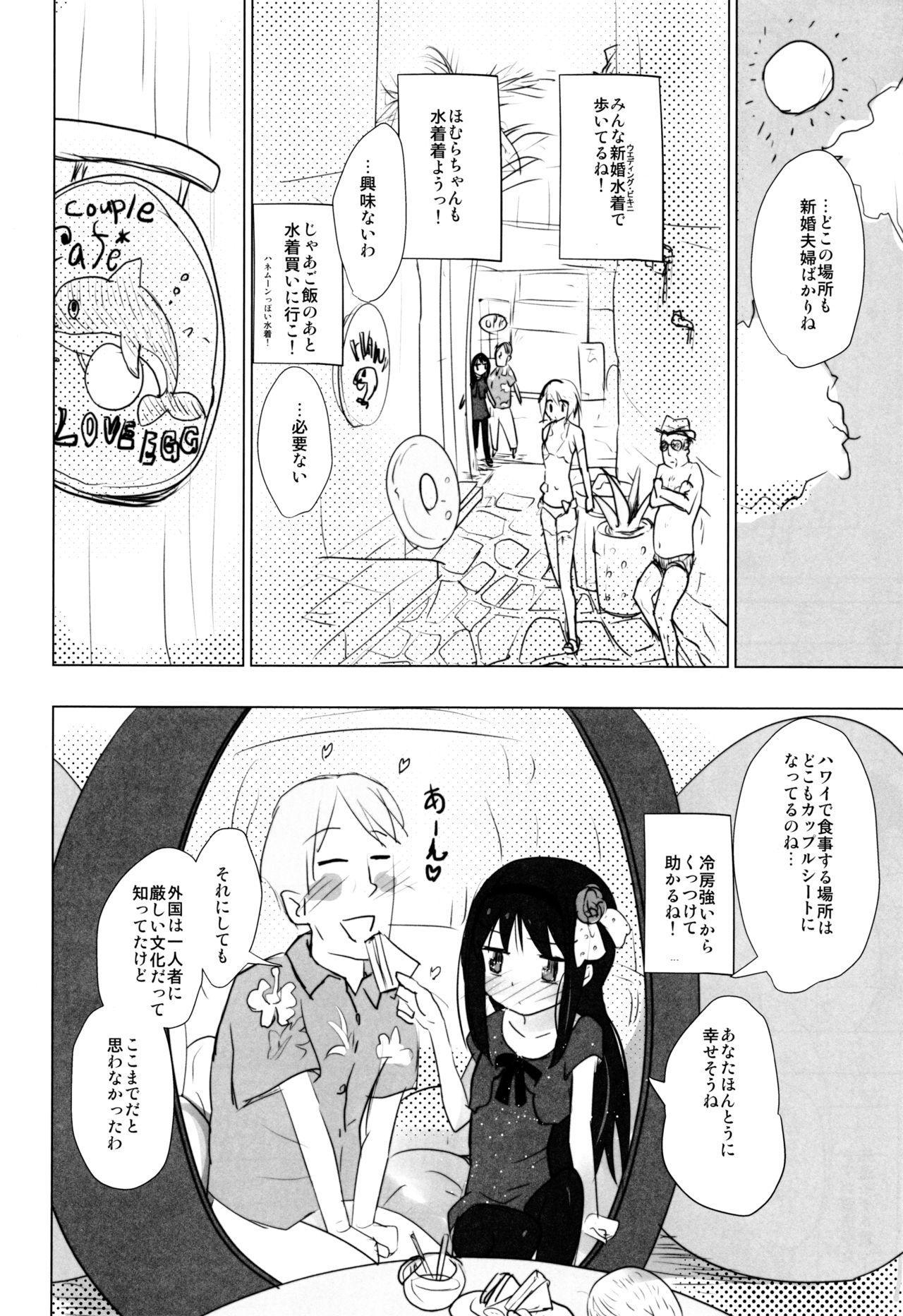 Anata no Koto ga Daisuki na Homura-chan to Iku Shuudan Roshutsu Shinkon Ryokou Hawaii!! 4