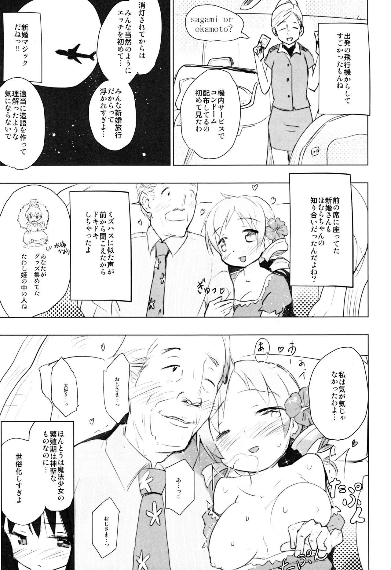 Anata no Koto ga Daisuki na Homura-chan to Iku Shuudan Roshutsu Shinkon Ryokou Hawaii!! 5