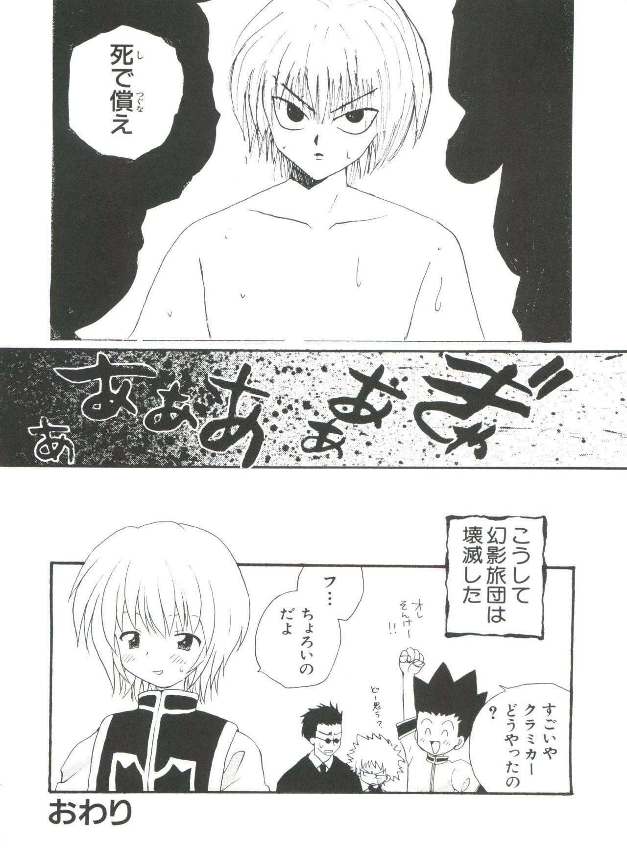 Love Chara Taizen No. 9 110