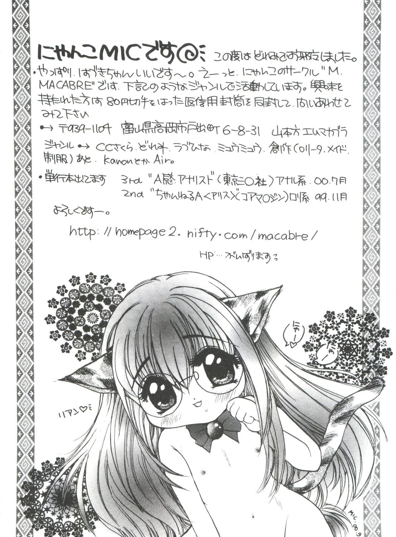 Love Chara Taizen No. 9 124