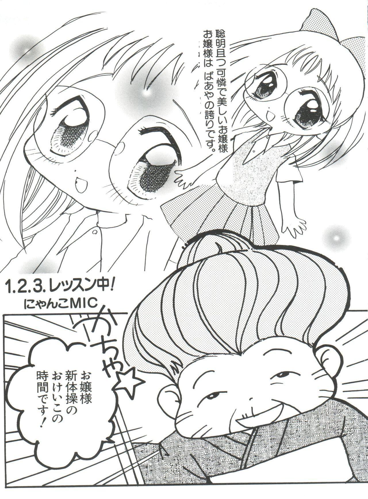Love Chara Taizen No. 9 125