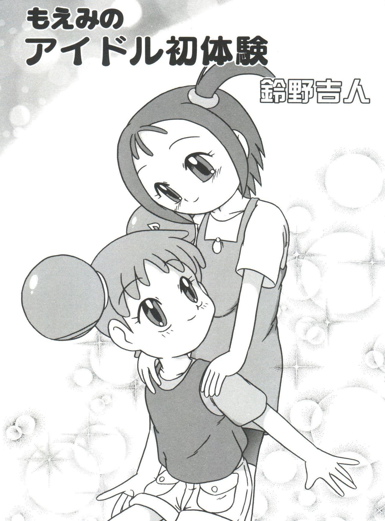 Love Chara Taizen No. 9 133