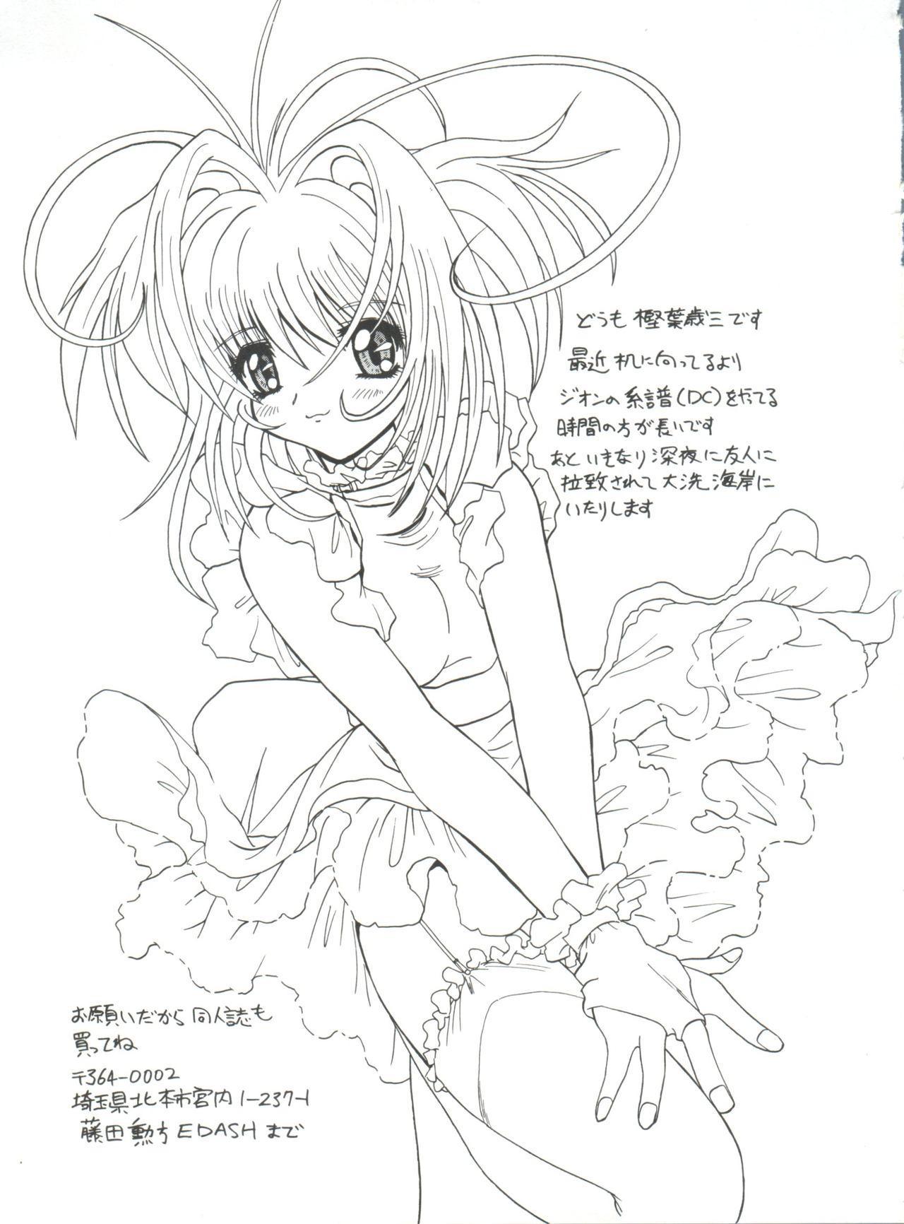 Love Chara Taizen No. 9 159