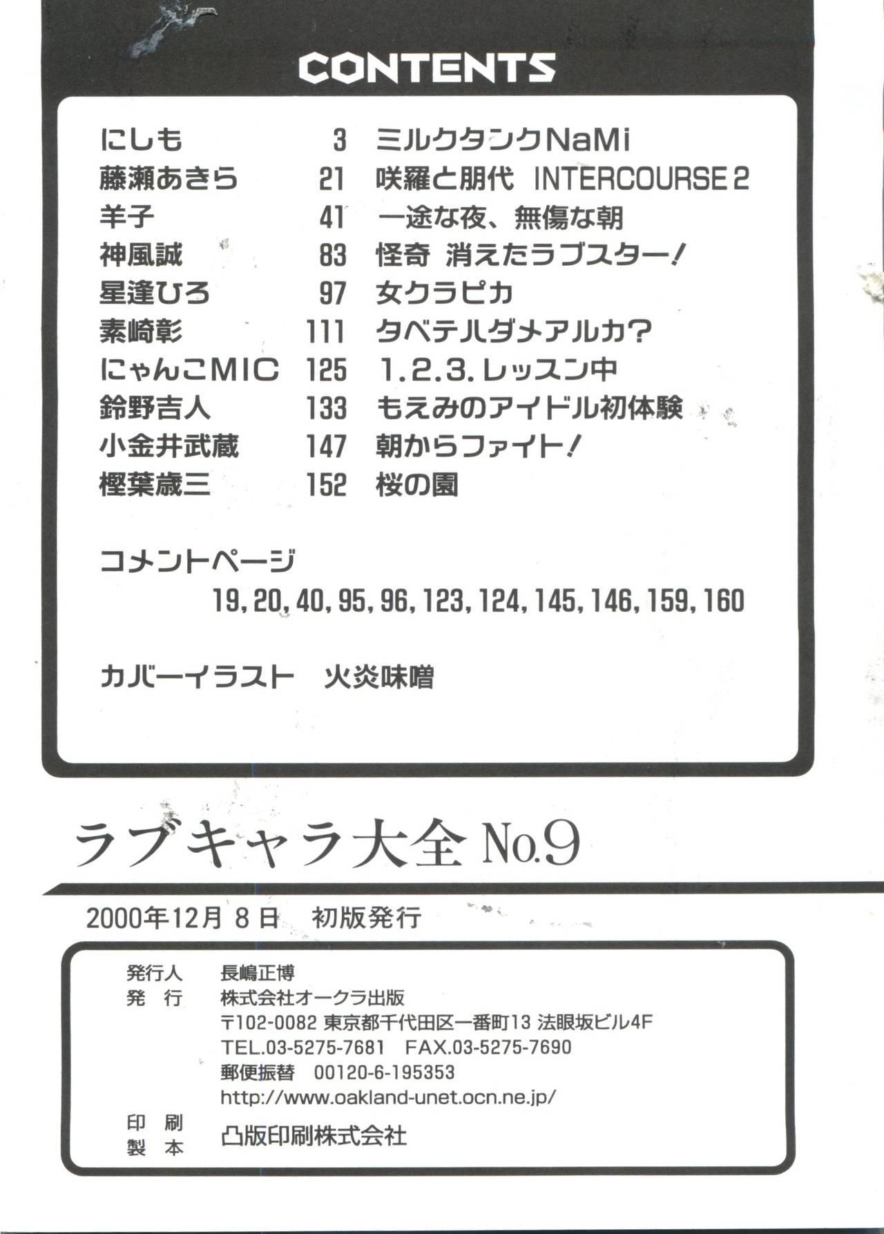 Love Chara Taizen No. 9 162