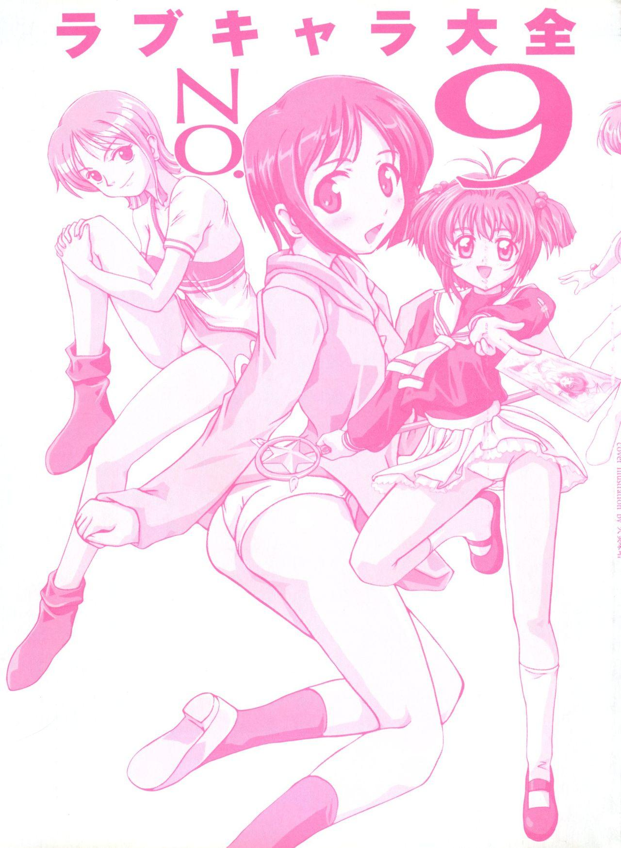 Love Chara Taizen No. 9 1