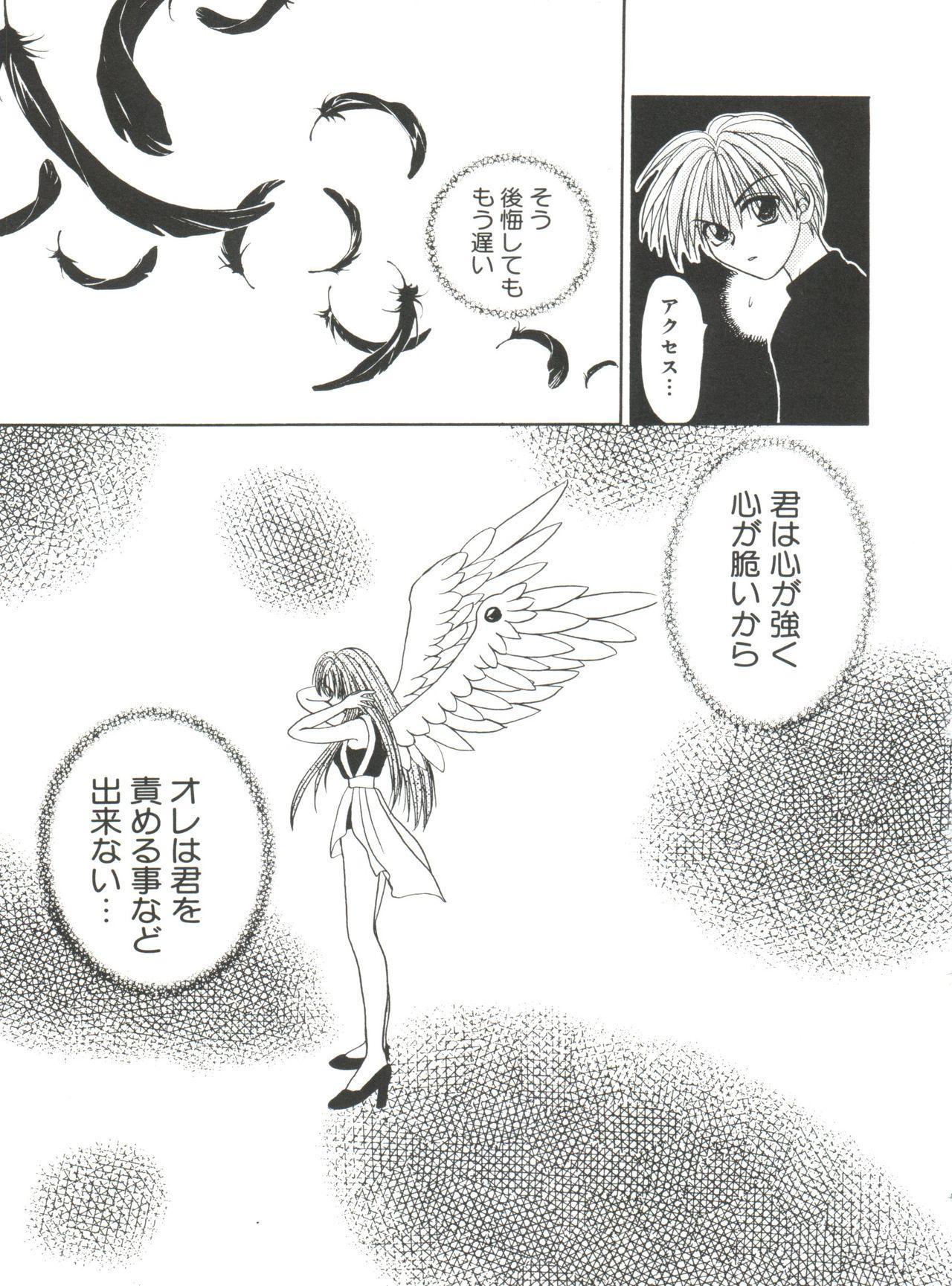 Love Chara Taizen No. 9 43