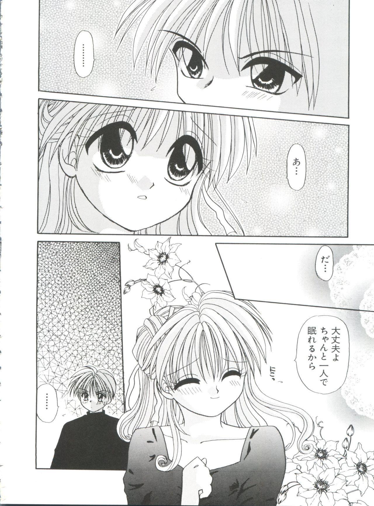 Love Chara Taizen No. 9 50
