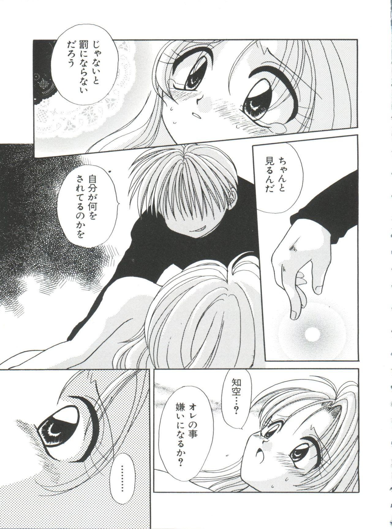 Love Chara Taizen No. 9 61