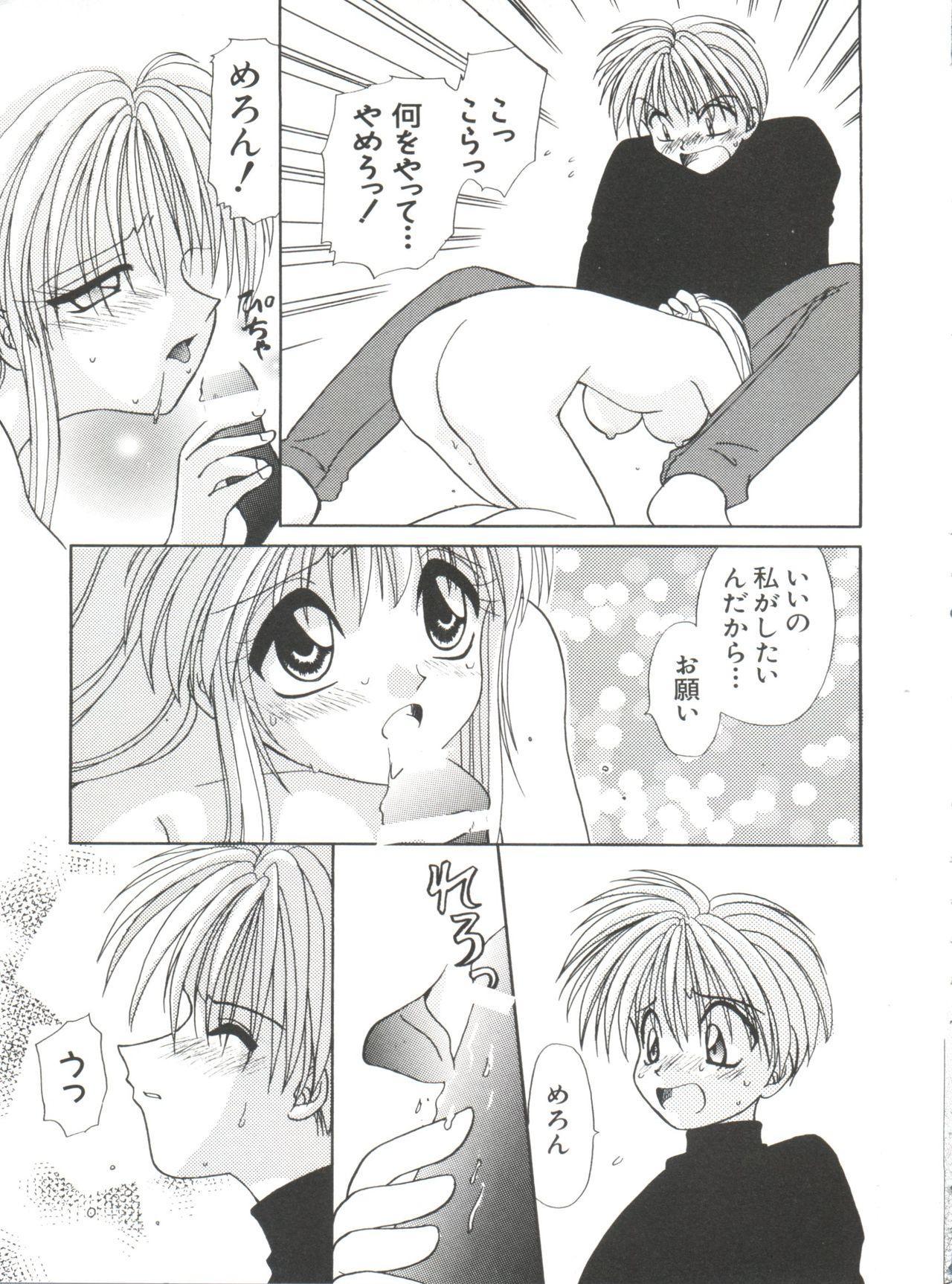 Love Chara Taizen No. 9 77