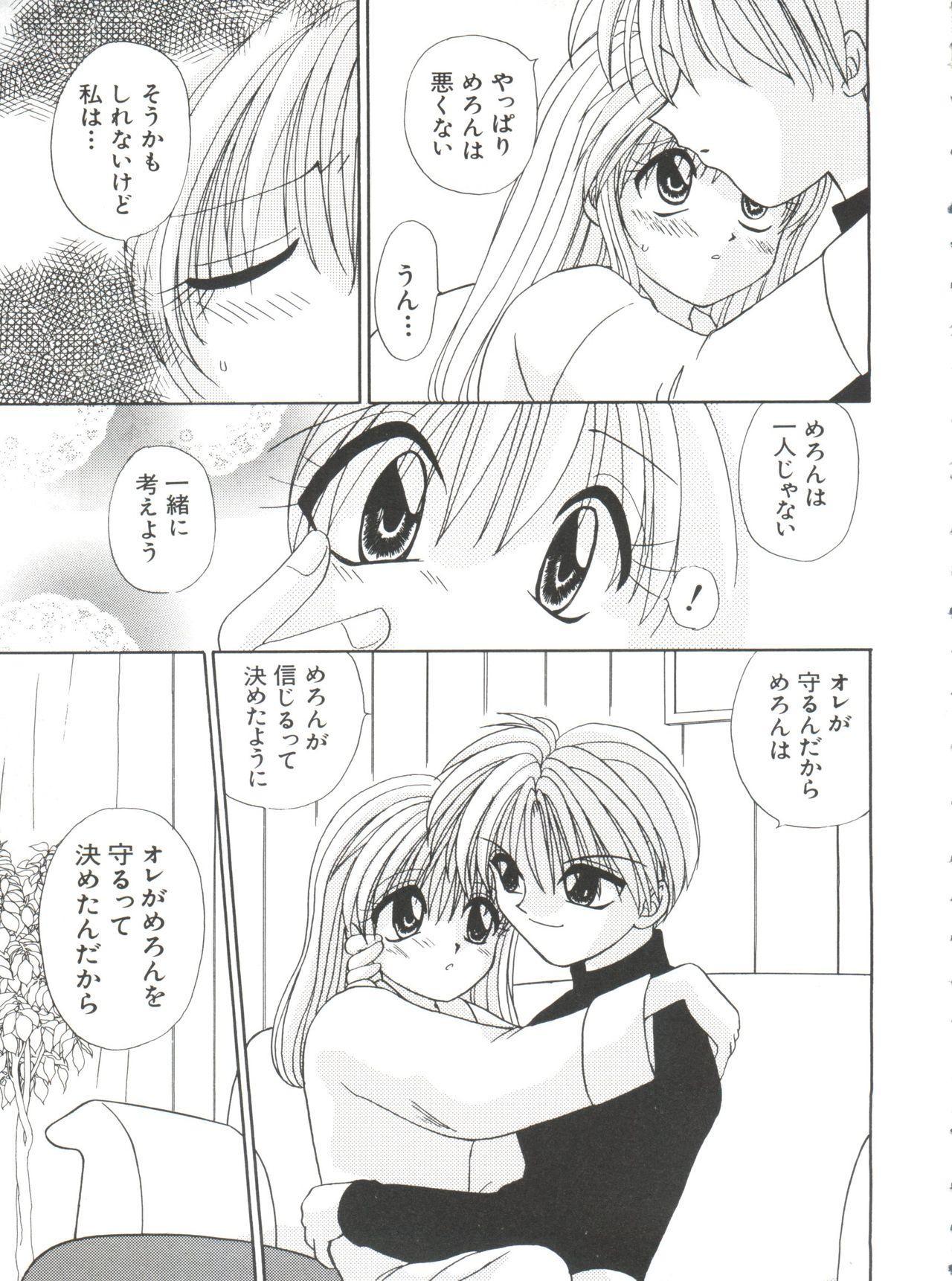 Love Chara Taizen No. 9 81