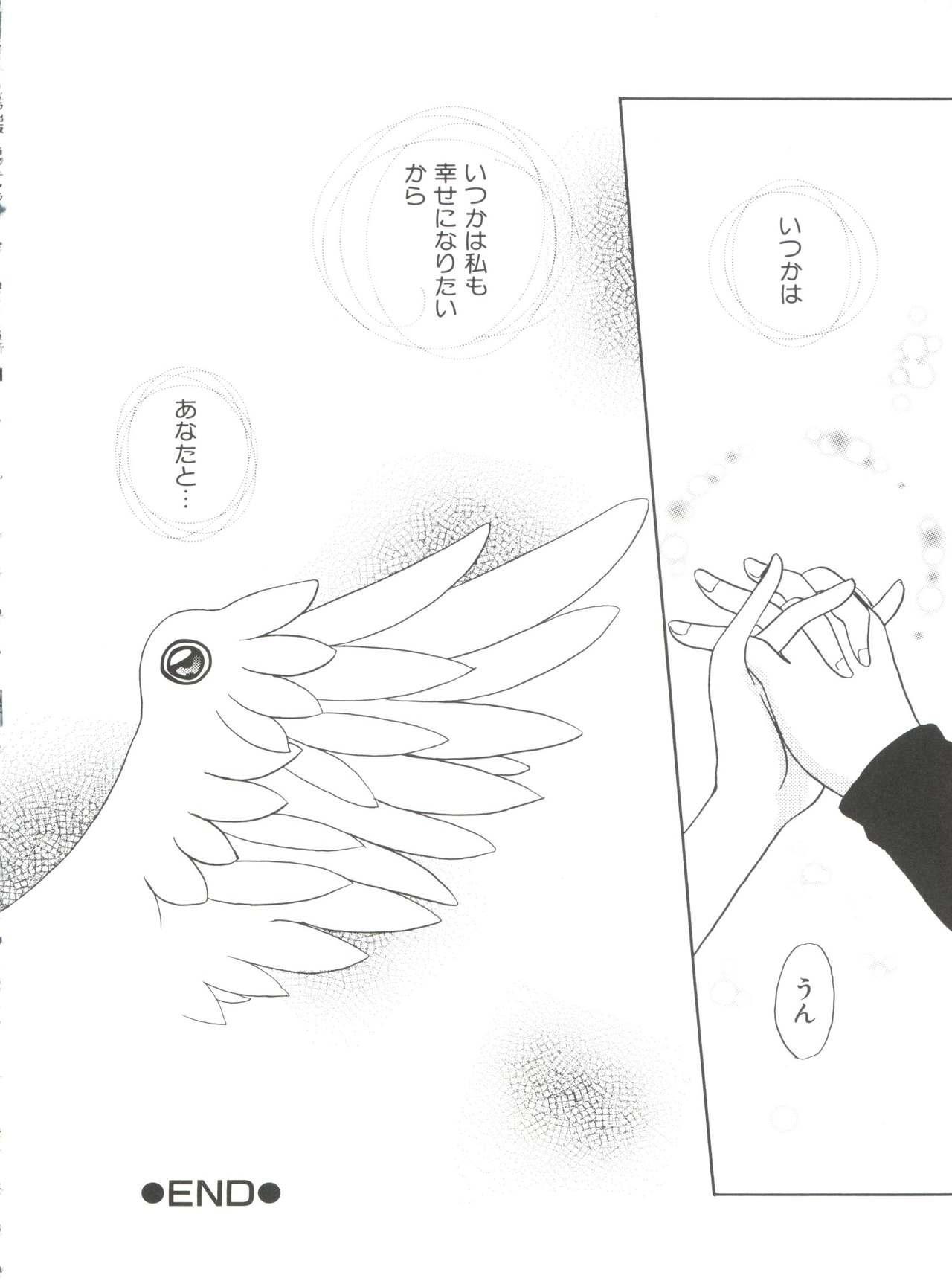 Love Chara Taizen No. 9 82